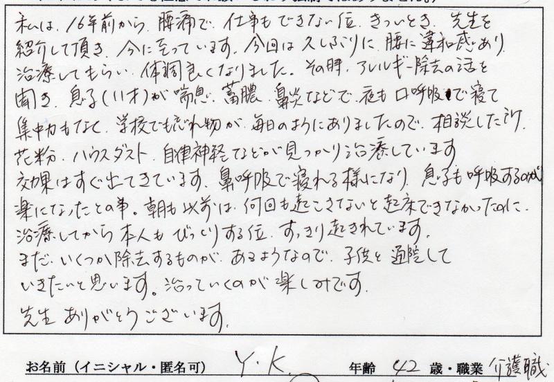 患者様の声Y.Kさん