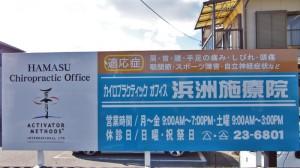 施術院情報-看板