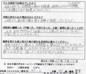 岩﨑さんドライアイ