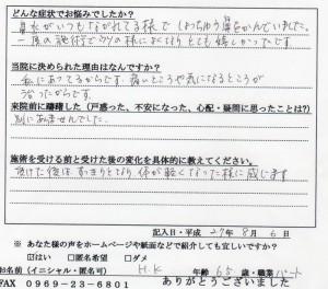 勝木さん、鼻水