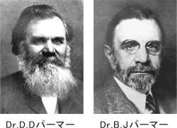 カイロプラクティックの歴史